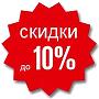 Vente 10%