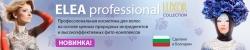 ELEA ❤️ Безкоштовна доставка ❤️ по Україні ✅ косметики ЛЮКСОР замовлень від 300грн * за умови 100% передоплати за товар
