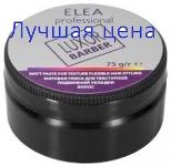 ELEA LUXOR Barber Matt Paste - Матова глина для текстурної рухомий укладання волосся, 75 грам