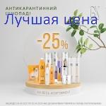 GKhair Акція на косметику ГЛОБАЛ КЕРАТИН знижка 25% з 9.04.2021 по 20.04.2021 або до закінчення товару на складі постачальника