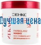 """C: EHKO KERATIN FARBGLANZ MASKE - Masque """"Persistance de la couleur"""" pour cheveux colorés, 200 ml"""