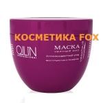 OLLIN Masque de riz noir MEGAPOLIS, 500 ml.