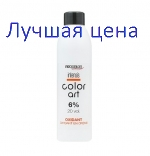 PROSALON intensis Color Art 6% 20vol. OXIDANT - окислювач просалон оксидант, 150мл