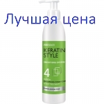PROSALON Keratin Style Smoothing Conditioner 4 - кератіновую розгладжує бальзам (крок 4), 275г