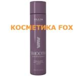 OLLIN Revitalisant pour la douceur des cheveux SMOOTH HAIR, 300 ml.