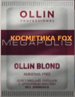 OLLIN Rozjasňujúci prášok s arganovým olejom MEGAPOLIS, 30.