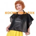Kapous Пелерина