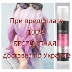 ERAYBA Полуперманентный краситель COOL COLOR C05 розовая жвачка, 100мл