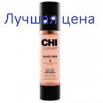 CHI Luksus Hot Oil Treatment - Hot olie med sort kumminfrø ekstrakt til intensiv hår restaurering, 50 ml.