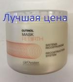 Oyster Cosmetics Cutinol Rebirth Mask Маска для рэканструкцыі валасоў, 500 мл