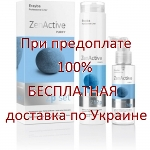 ERAYBA ZEN ACTIVE PURIFY SET Набор против перхоти Zp Set