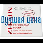 C:EHKO КERATIN Farbglanz Fluid - Флюид «Стойкость цвета» для окрашенных волос, 7x10 мл