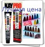 KAYPRO Kay Direct - Полуперманентная краска прямого окрашивания, 100мл