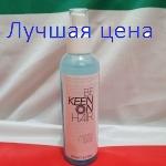 KEEN HYDRO 2-PHASE SPRAY Двухфазный спрей увлажняющий , 200 мл