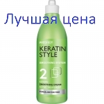 PROSALON Keratin Style Smoothing Cream 2 - розгладжує крем (крок 2), 500г