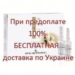 KLERAL SYSTEM milk Line VITADERMIN - Ампулы против выпадения волос, 14х8 мл.