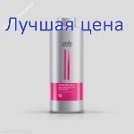 LONDA Professional Color Radiance Post-Color Treatment - Маска-Стабілізатор кольору для фарбованого волосся, 1000 мл
