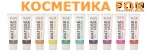 OLLIN MATISSE COLOR set Pigments action directe (10 au prix de 9), 10 * 100 ml.