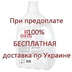 LOVIEN OXIG 10 Vol Окислитель 3%, 4000 мл.