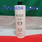BE HAIR Аctivator with Caviar, Keratin and Collagen 24 vol - Окислитель 7,2% Be Color, 1000 мл