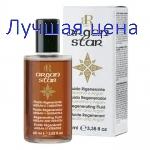 RR Line Argan Star Regenerating Fluid - Реструктуризирующий флюид с маслом арганы и кератином, 60 мл.