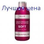 OLLIN Soft MEGAPOLIS Emulsion For Oil Dye - Окисляющая крем-эмульсия, 75 мл.