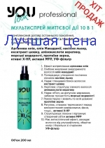 YOU LOOK Multiaction 10 in 1 spray - Spray-care for 10 instant action hair in 1 multispray, 200ml