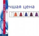 WELLA Color Touch Special Mix - Тонирующая краска для волос, 60мл